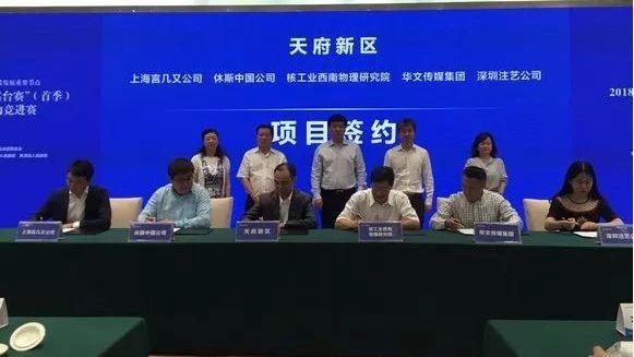 这场签约,天府新区又拿下了21个项目,270亿投资!